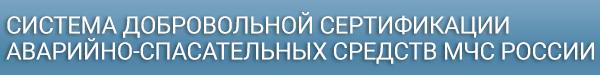 Система сертификации аварийно-спасательных средств МЧС России